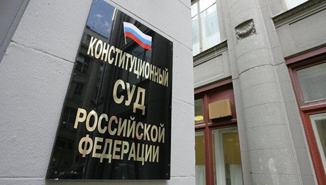 ВКонституционном суде рассматривают вопрос окомпенсации бывшим совладельцам ЮКОСа
