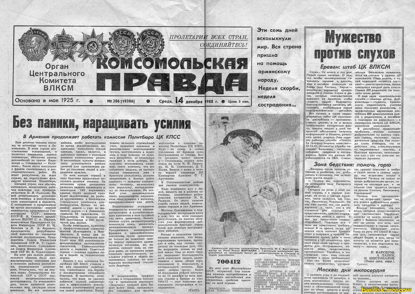 Комсомольская правда. 16 января 1988. Землетрясение в Армении