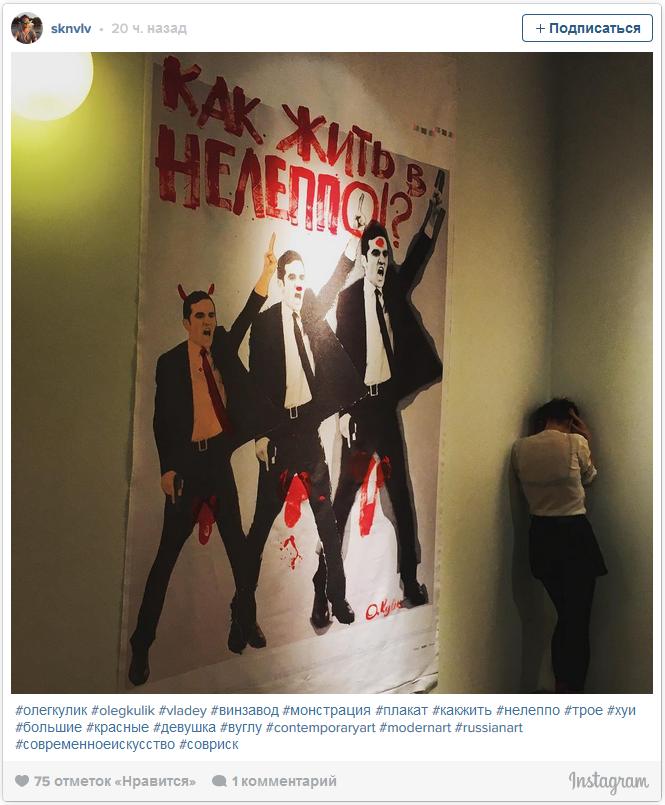 20161228_20-07 В московской галерее выставили плакат с убийцей российского посла