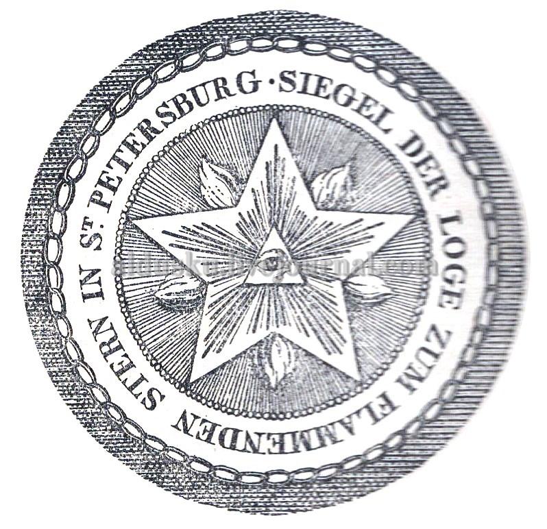 Знак петербургской ложи Пламенеющей Звезды. Рис. на стр. 56