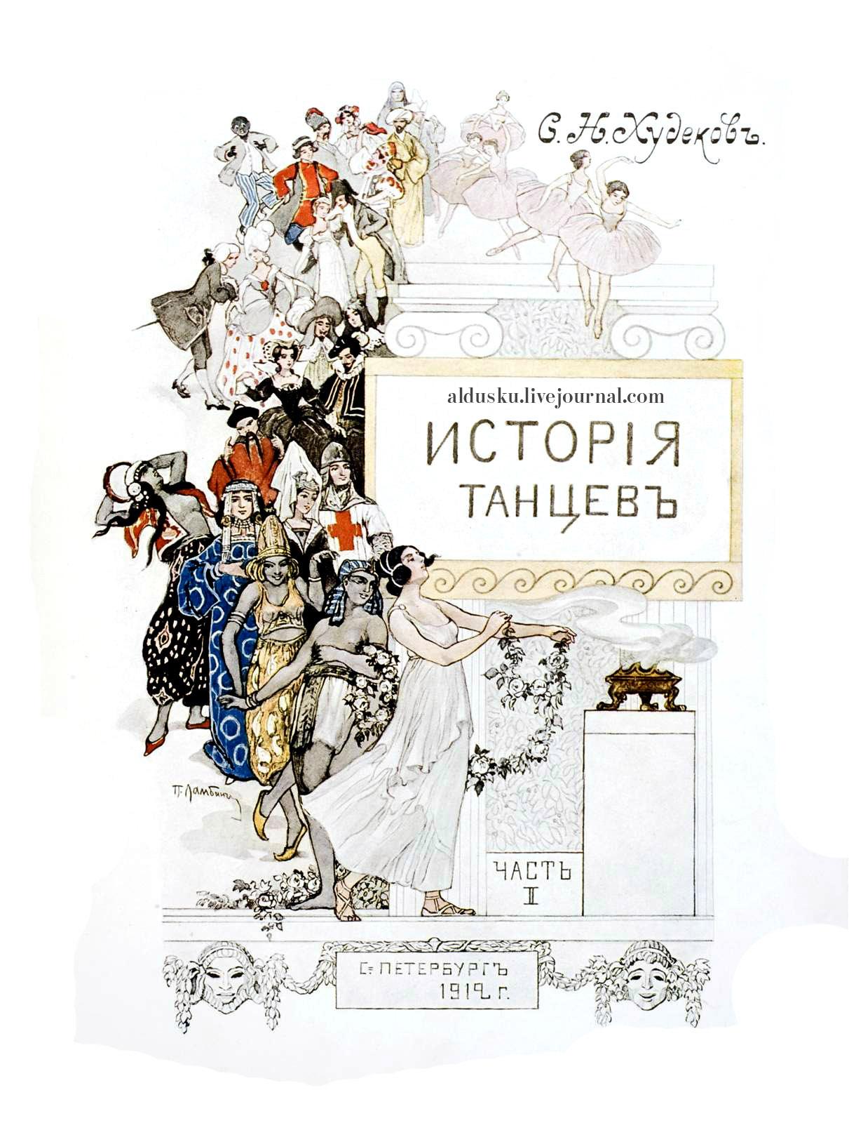 Флерон 2 тома. Работа Ламбина Петра Борисовича (1862-1923)