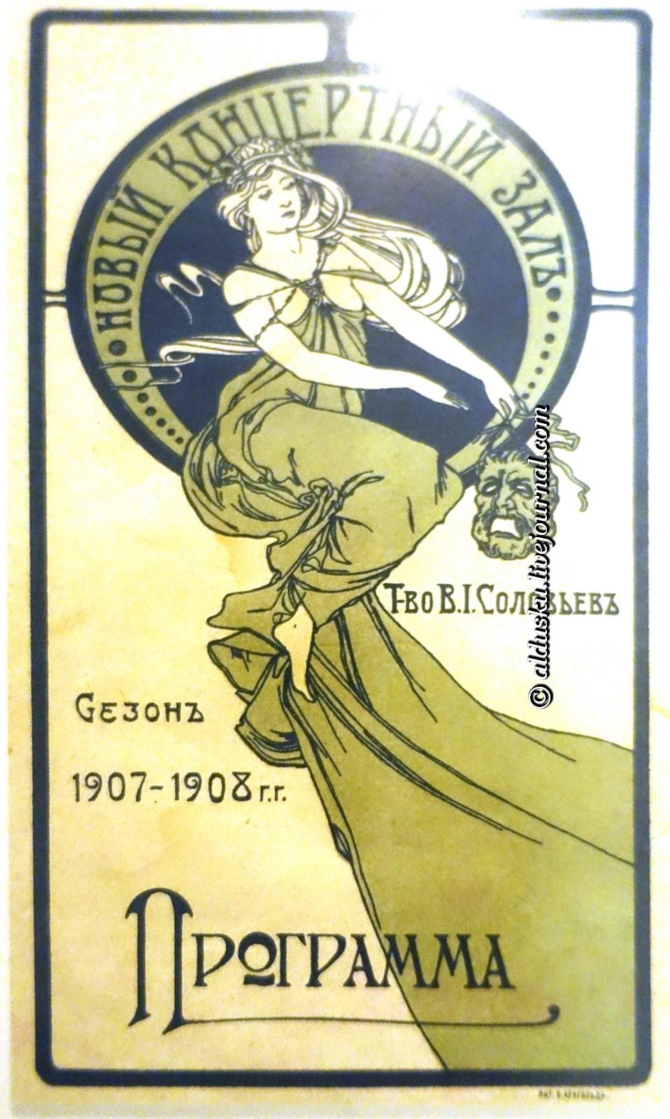 """Новый концертный зал. Т-во """"В.И. Соловьев"""". Сезон 1907–08"""