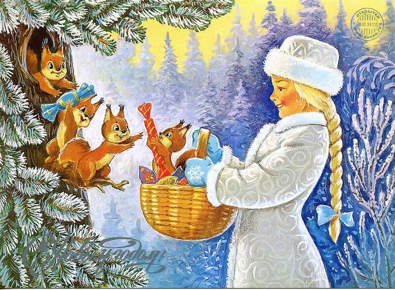 Новогодняя открытка художник Зарубин