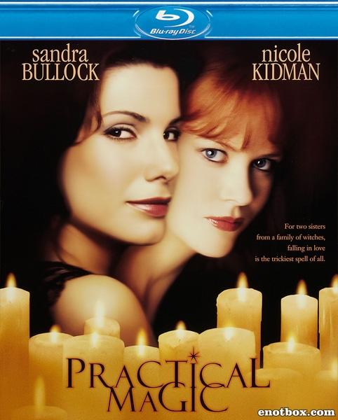 Практическая магия / Practical Magic (1998/BDRip/HDRip)