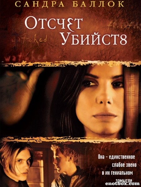 Отсчет убийств / Murder by Numbers (2002/WEB-DL/WEB-DLRip)