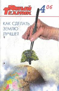 Журнал: Юный техник (ЮТ). - Страница 24 0_1b0cdc_63a647b1_orig