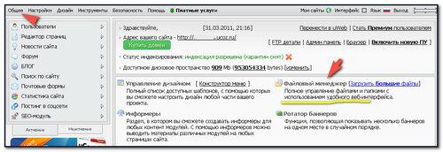 юкоз корень это файловый менеджер1.jpg