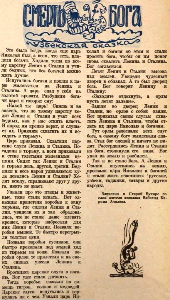 Две сказки, или краткая история России для детей