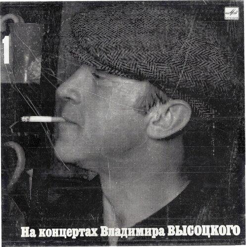 М60-48023-4. На концертах Владимира Высоцкого-1. Сентиментальный боксёр