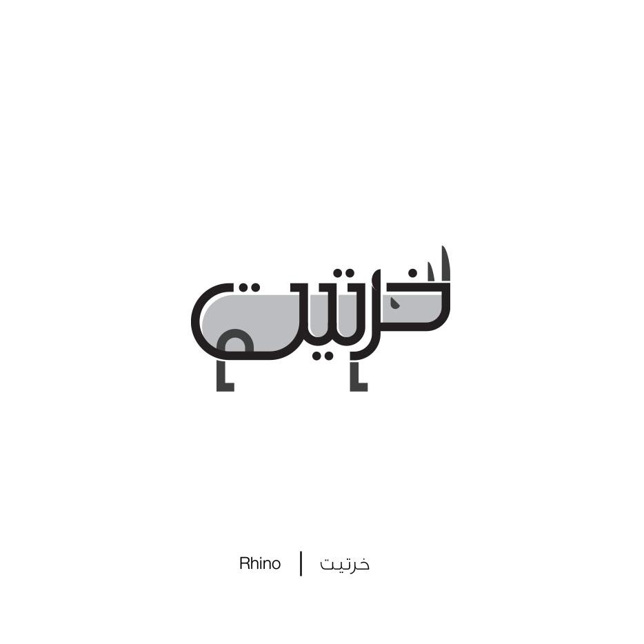 Palavras arabes ilustradas por seus significados
