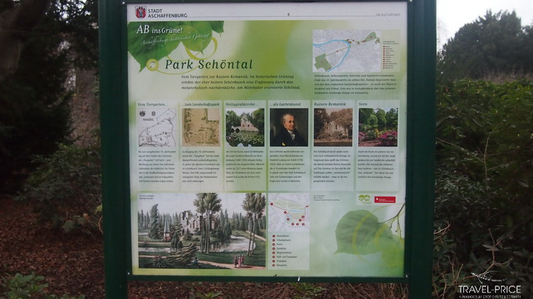 Парк Шонталь Ашаффенбург