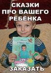 Книга Сказок про ребёнка КнигаСказок.рф