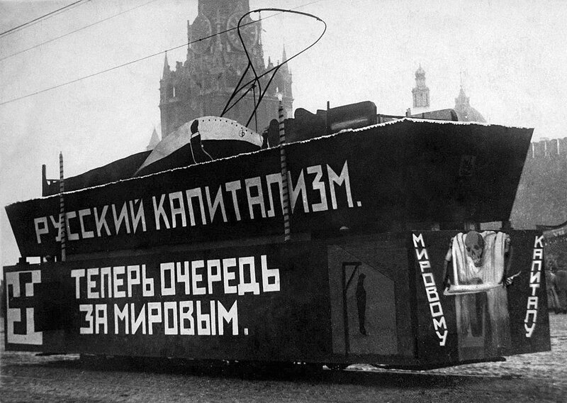 536952 Похороны русского капитализма нач. 1920-х.jpg