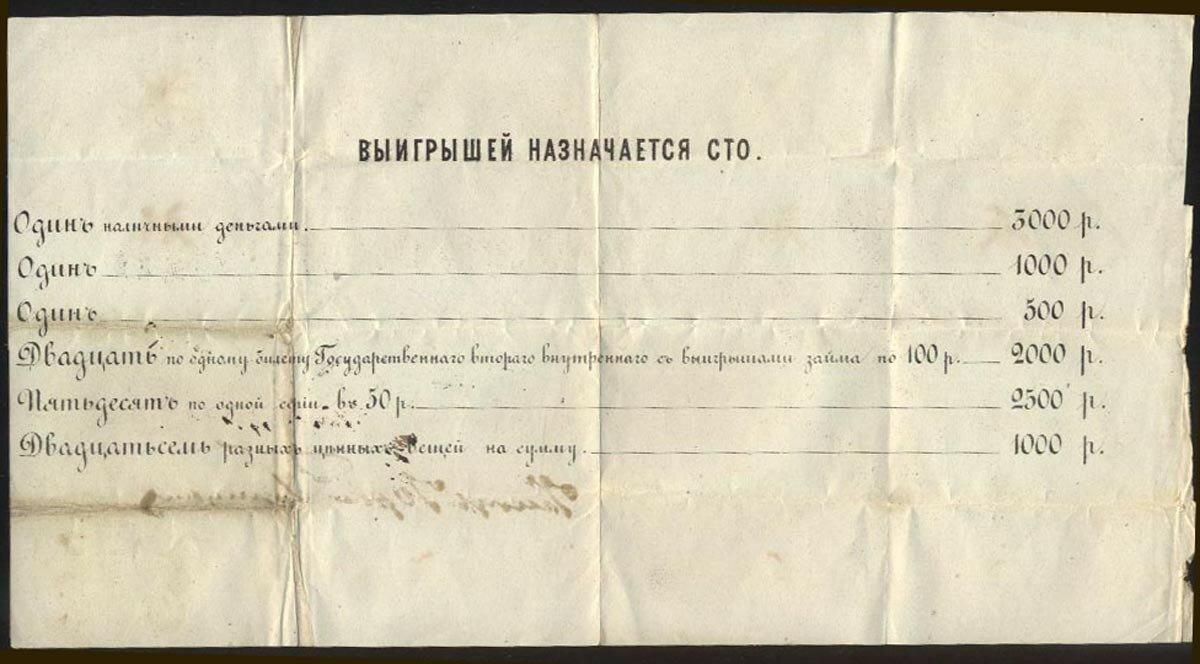 10. 1867. Лотерея в пользу Московского Артистического кружка. Цена 1 руб.