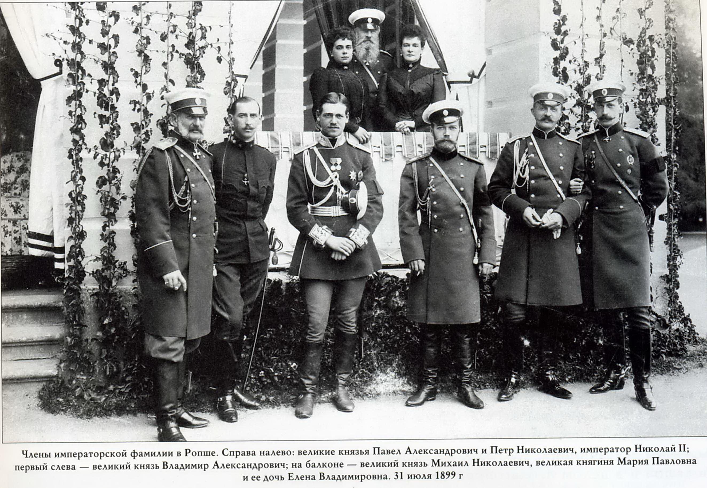 Члены Императорской фамилии