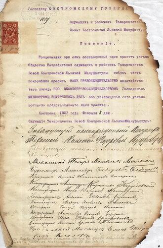ГАКО. Ф.133. Оп. 23. Д. 99. Л.1