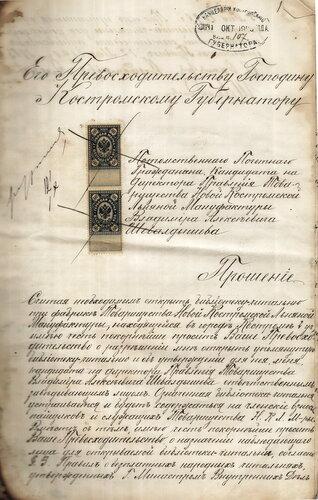 ГАКО. Ф.133. Оп. 2. Д. 13739. Л. 1