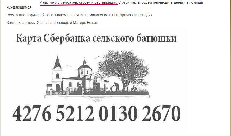 Дневник сельского батюшки. — Яндекс.Браузер.jpg