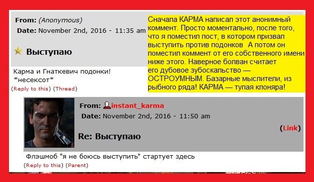 Карма и Гнаткевич, комменты дебилов