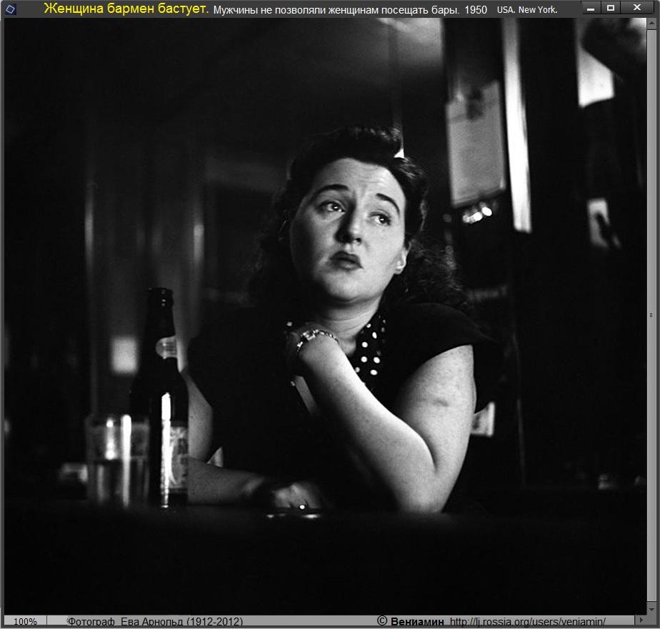 Женщина бармен бастует. 1950, Нью-Йорк, США. ( мужчины не позволяли женщинам посещать бары.) фото_Ева Арнольд (1912-2012)