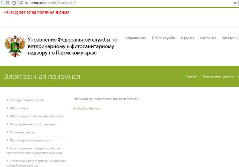 Сайт федеральной службы по фитосанитарному надзору по Пермскому краю.png