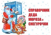 Справочние Деда Мороза и Снегурочки