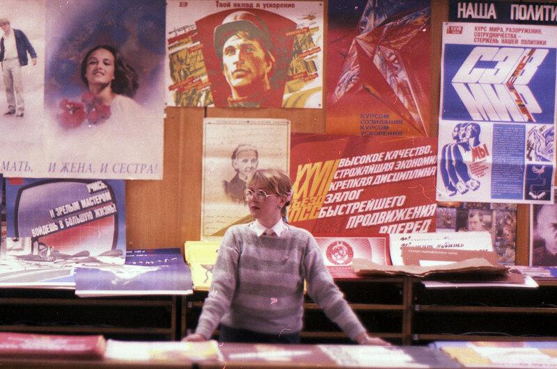 1986 Интерьер магазина ПЛАКАТ в Москве.jpg
