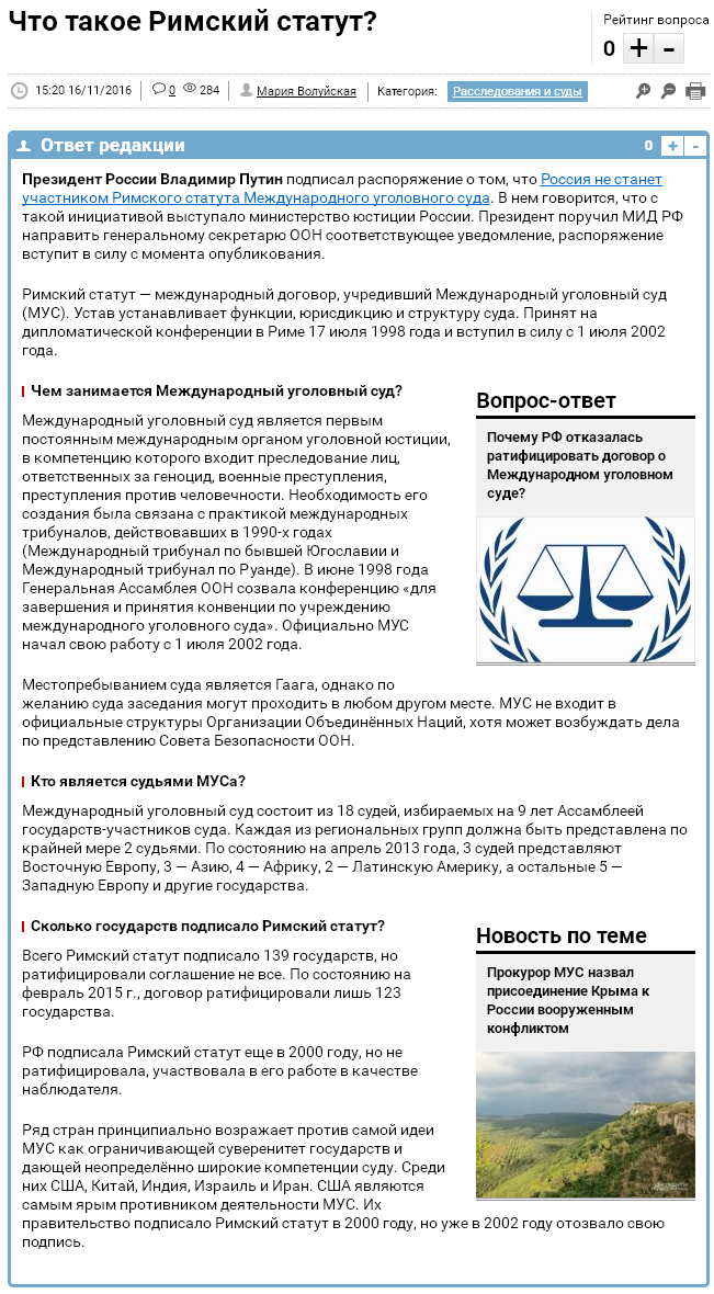 римский статут международного уголовного