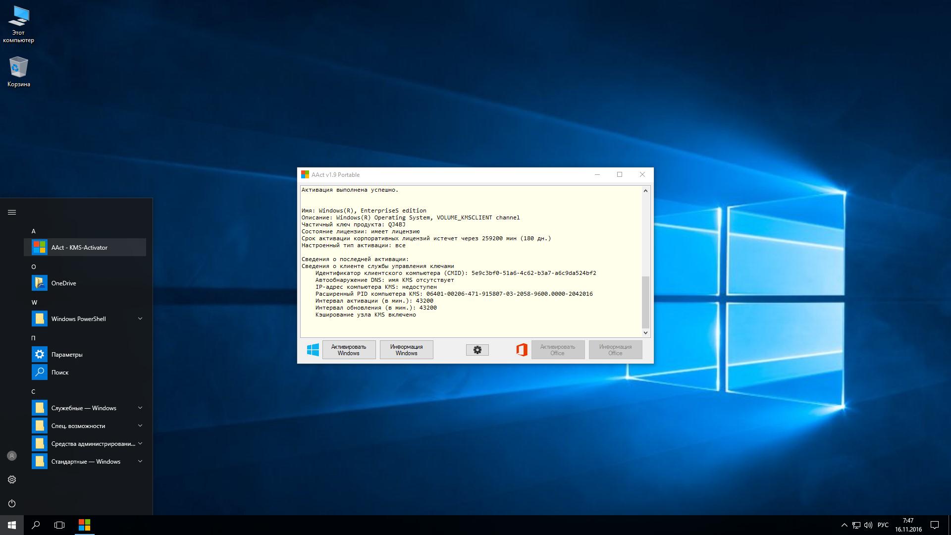 Windows 10 Enterprise 2015 LTSB x64 DVD Russian