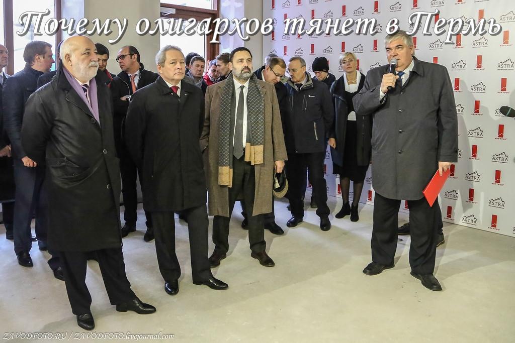 Почему олигархов тянет в Пермь.jpg
