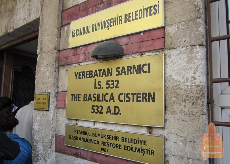 Вход в Цистерну Базалика