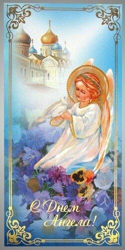 День ангела поздравления и пожелания