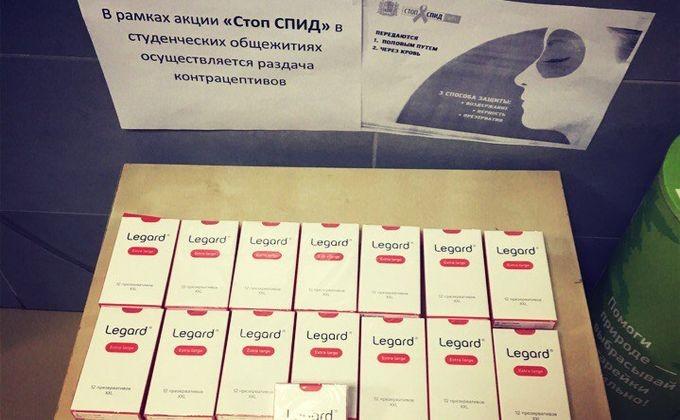 Новосибирским студентам раздали просроченные презервативы
