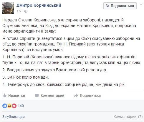 Наташу Королёву пустят вгосударство Украину, если она оскорбит президента Российской Федерации