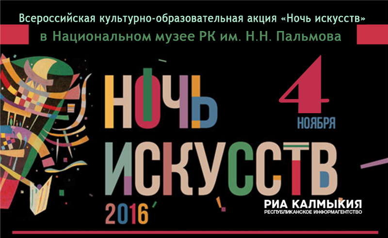 ВКарелии пройдет всероссийская акция «Ночь искусств»