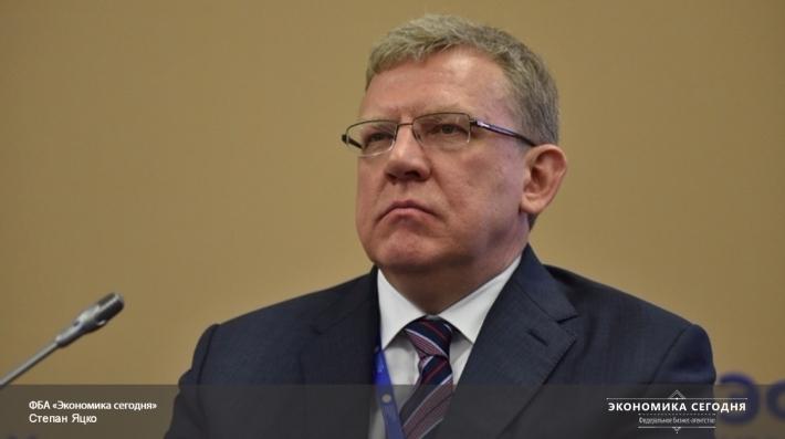 Центр Кудрина спрогнозировал увеличение ВВП РФ вдвое задвадцать лет