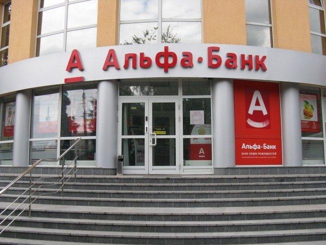 «Альфа-Банк» проверят насвязи сукраинскими силовиками
