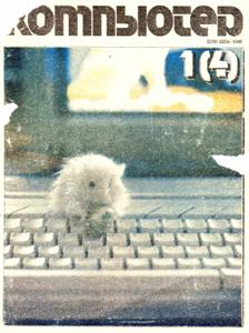 Журнал: Компьютер 0_158ccc_1dc7c26b_orig