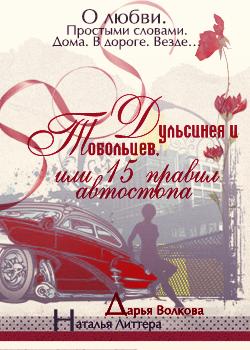 Дульсинея и Тобольцев, или Пятнадцать правил автостопа (СЛР)