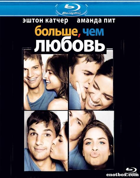 Больше, чем любовь / A Lot Like Love (2005/BDRip/HDRip)