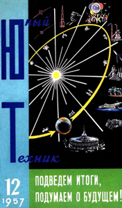 Журнал: Юный техник (ЮТ). 0_1a809c_1cac10cd_orig