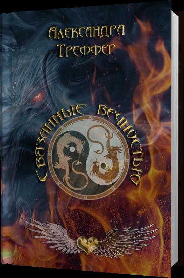 А.Треффер - мистический роман Связанные вечностью