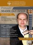 20.11.16 Играет Ровшан МАМЕДКУЛИЕВ