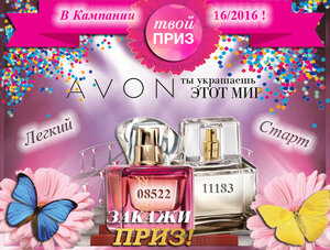 Avon Легкий Старт 16/2016