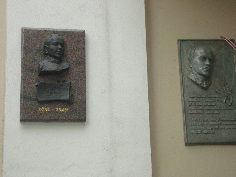 Вильнюс. Бывший базилианский монастырь. Мемориальные таблички
