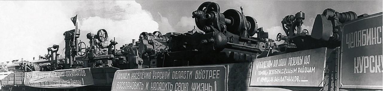 Челябинск. Железнодорожный состав со станками и оборудованием для восстановления промышленности Курской области. 1943