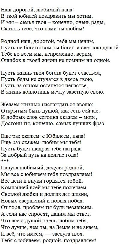 Поздравления на татарском языке с днем рождения папе от дочери в прозе 32