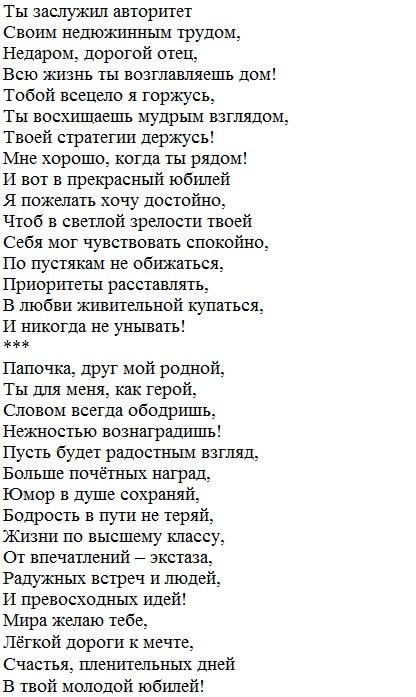 оригинальные стихи