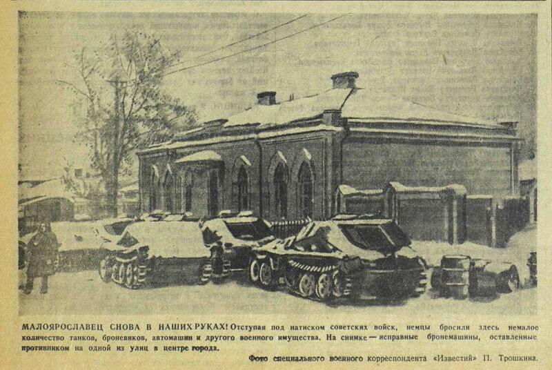 «Известия», 3 января 1942 года