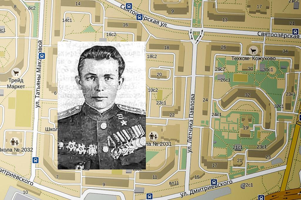 Улица Лётчика Павлова